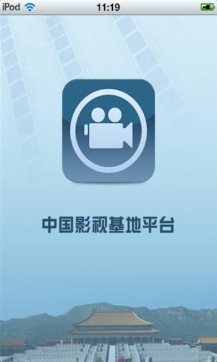 中国影视基地平台
