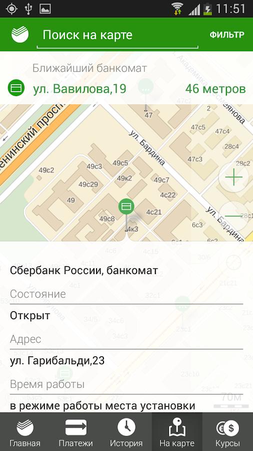 Сбербанк Онлайн - screenshot