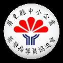 屏東縣中小企業榮譽指導員協進會 logo