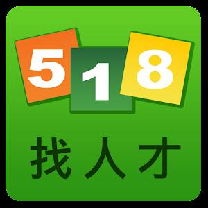 518找人才 商業 App LOGO-硬是要APP