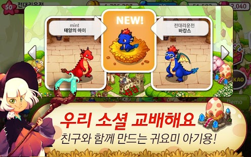 모아모아용 for Kakao - screenshot thumbnail