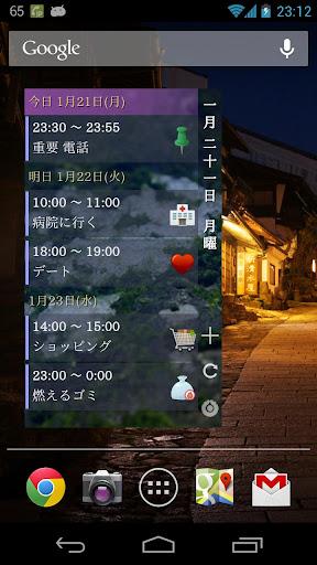 薫 カレンダーウィジェット FREE
