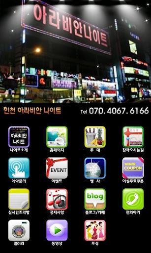 【免費生活App】인천 아라비안-APP點子