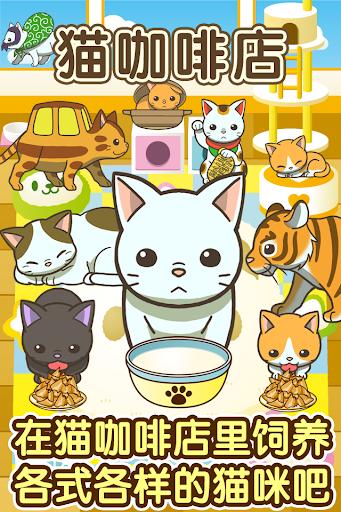 猫咖啡店~快乐的养猫游戏~