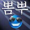 뽐뿌 모바일웹 첨부화일 업로드 지원 브라우져 즐겨찾기 logo