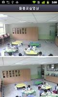 Screenshot of 스마트 학교 (학교 가정통신문/알림장/공지사항)
