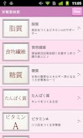 Screenshot of 大人女子キレイ大学 栄養事典