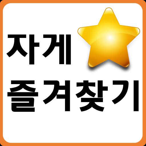 자게 즐겨찾기 社交 App LOGO-APP試玩