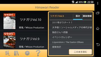 Screenshot of Himawari Reader