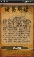 Screenshot of 諸葛神數