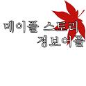 메이플스토리 정보어플 icon