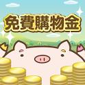 錢包小豬 icon