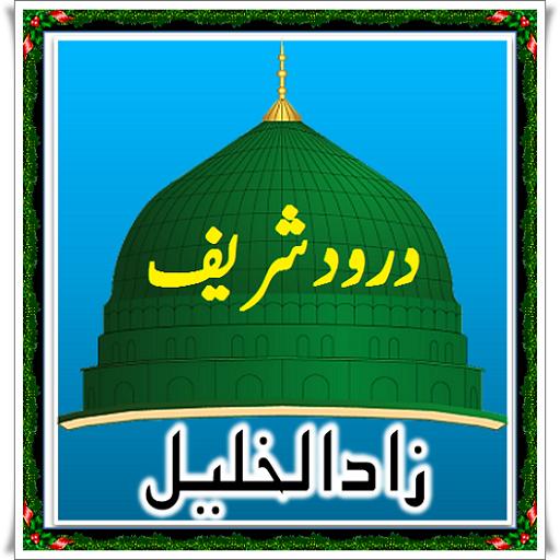Durood Sharif Zad-ul-Khalil 教育 LOGO-阿達玩APP