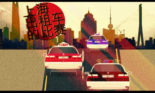 上海出租车汽车赛