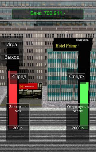 Антикризисная pro машина для планшетов на Android