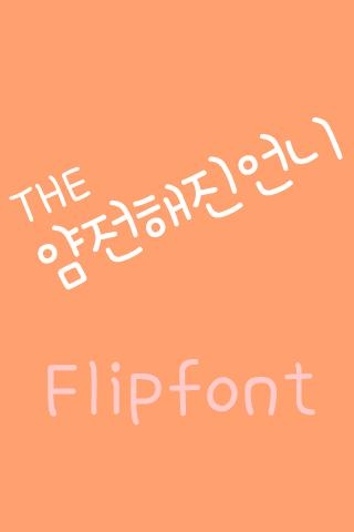 THECoyly ™ Korean Flipfont