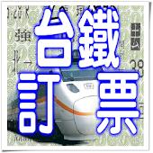 台鐵訂票App輔助工具