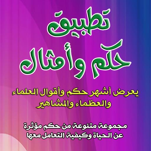حكم وامثال وعبر hikam wa amtal - Google Play இல் உள்ள