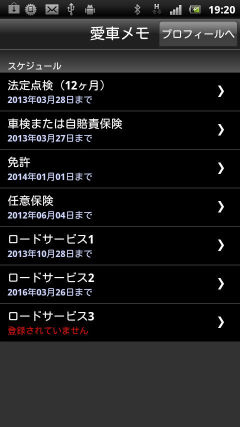Honda Moto LINC- screenshot