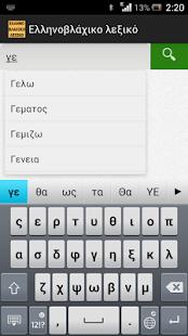 Ελληνοβλάχικο λεξικό - screenshot thumbnail