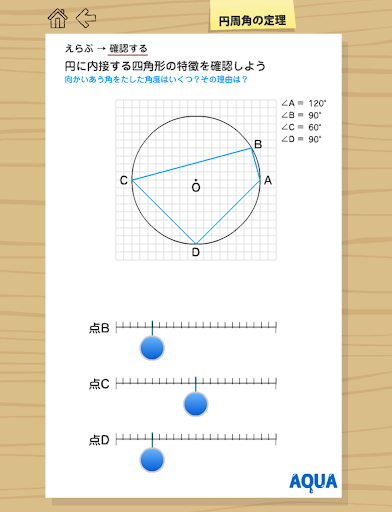 免費下載教育APP 円周角の定理 さわってうごく数学「AQUAアクア」 app開箱文 APP開箱王