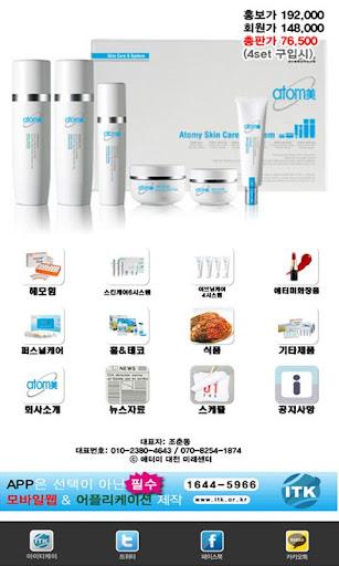 玩生活App 대전 애터미 미래센터免費 APP試玩