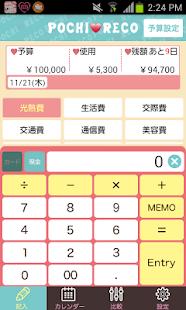 簡單儘速收支簿【POCHI♥RECO】可愛快樂的節省&存錢♪