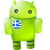 Greece Android