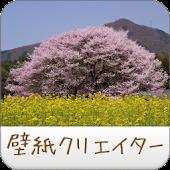 花の風景壁紙vol.1 (test版)
