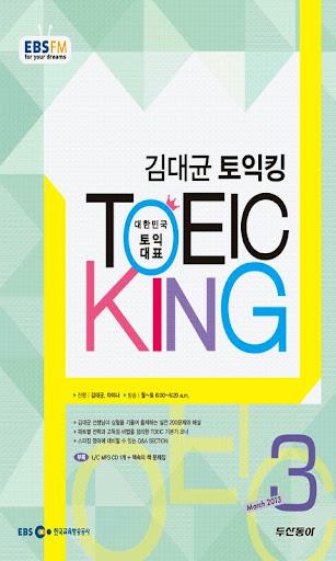 EBS FM 김대균토익킹 2013.3월호