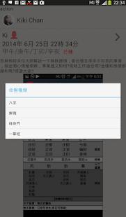 玩免費工具APP|下載乾道易學2014 app不用錢|硬是要APP