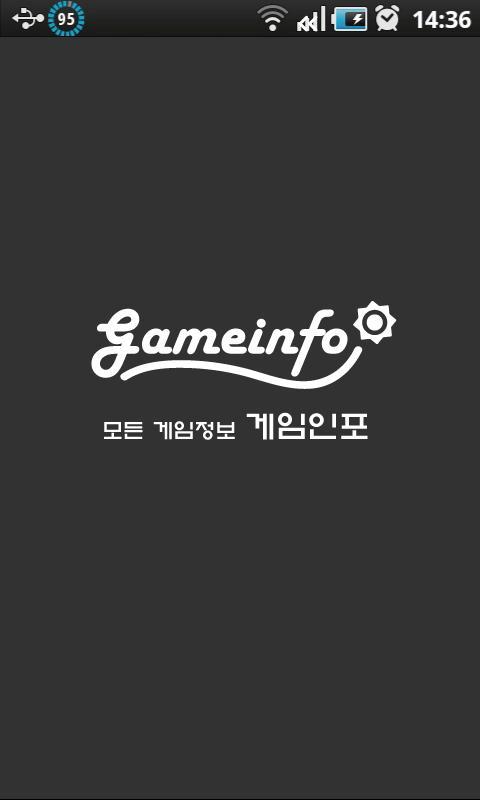 모든게임정보,게임공략,만화-게임인포- screenshot