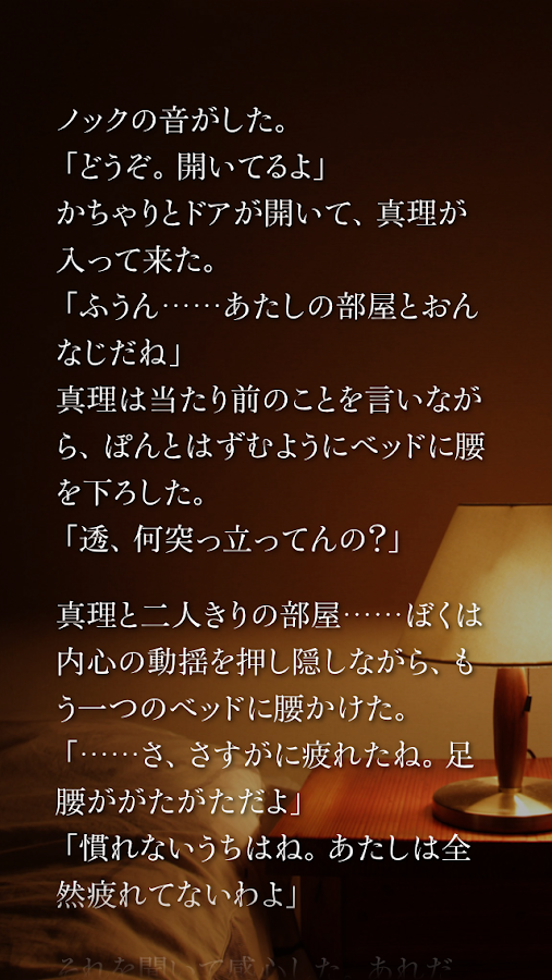 かまいたちの夜 Smart Sound Novel - screenshot