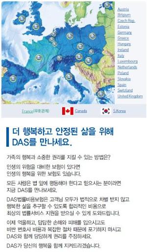 【免費生活App】다스법률비용보험 김선남-APP點子