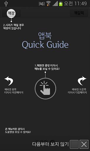 [무협]달마삼검 1-에피루스 베스트소설