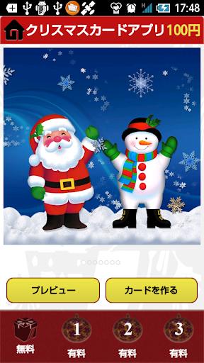 友達に動くグリーティングカードを送るアプリ AppHome