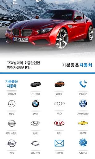 기분좋은자동차 저렴한 대전 중고차