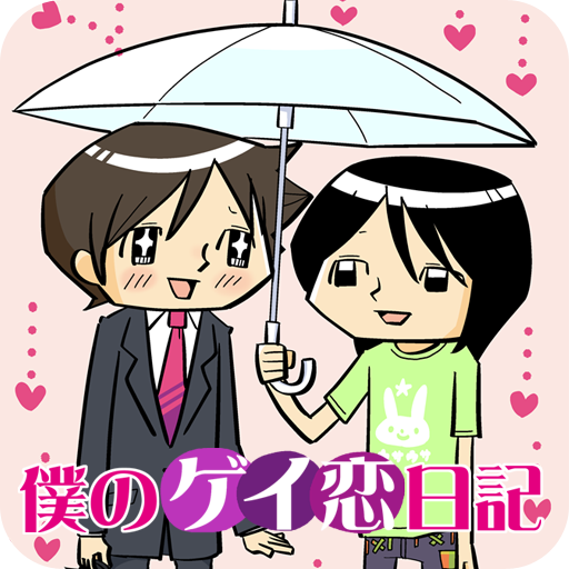 【BL小説】僕のゲイ恋日記 ポケクリPLUS LOGO-APP點子