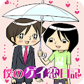 App 【BL小説】僕のゲイ恋日記 ポケクリPLUS for Lumia
