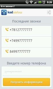 Узнать номер звонки смс