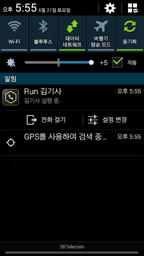 Run 김기사