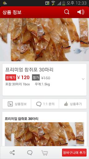 免費購物App|씨엘마트-중국생활마트(ChinaLife)|阿達玩APP