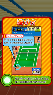 Smash Tennis- screenshot thumbnail