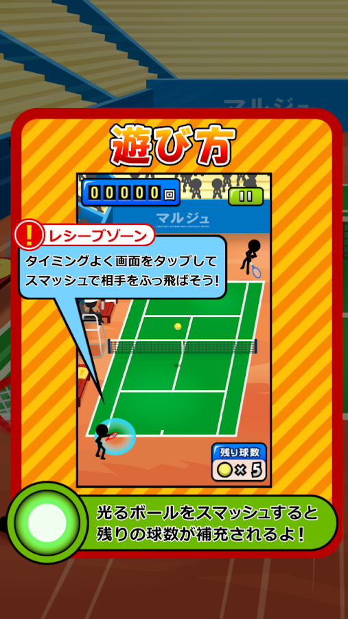Smash Tennis- screenshot