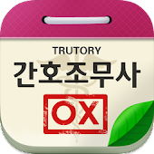 간호조무사 핵심정리 OX 문제집