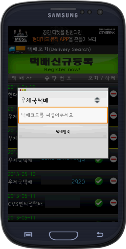 택배 조회 (Delivery Search) - screenshot