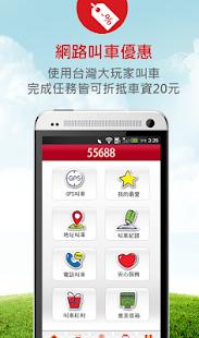 玩生活App 台灣大玩家免費 APP試玩