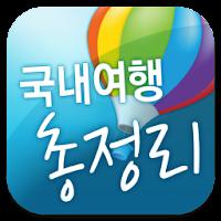 Korea Travel Guide 3.4