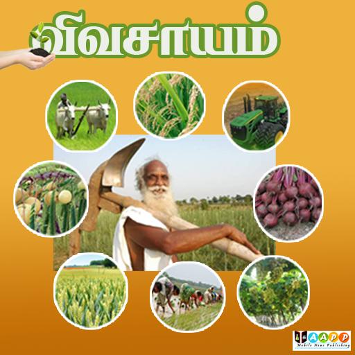 Vivasayam in Tamil - விவசாயம் 新聞 App LOGO-硬是要APP