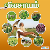 Vivasayam in Tamil